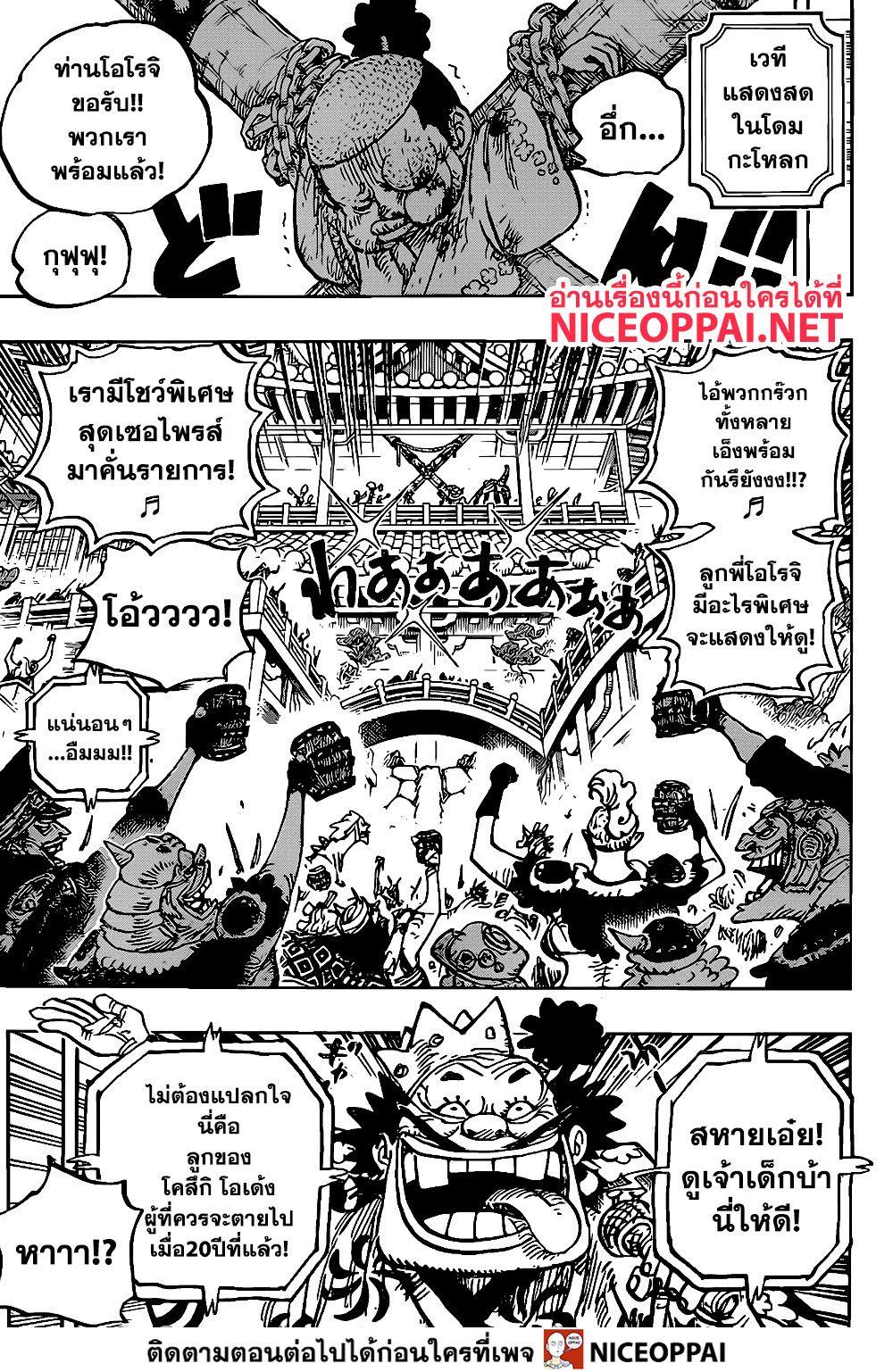 One Piece 983 TH