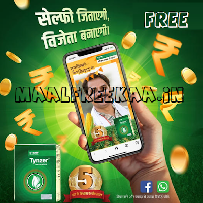 Get Free Cash in Your Bank Account in Few Second.