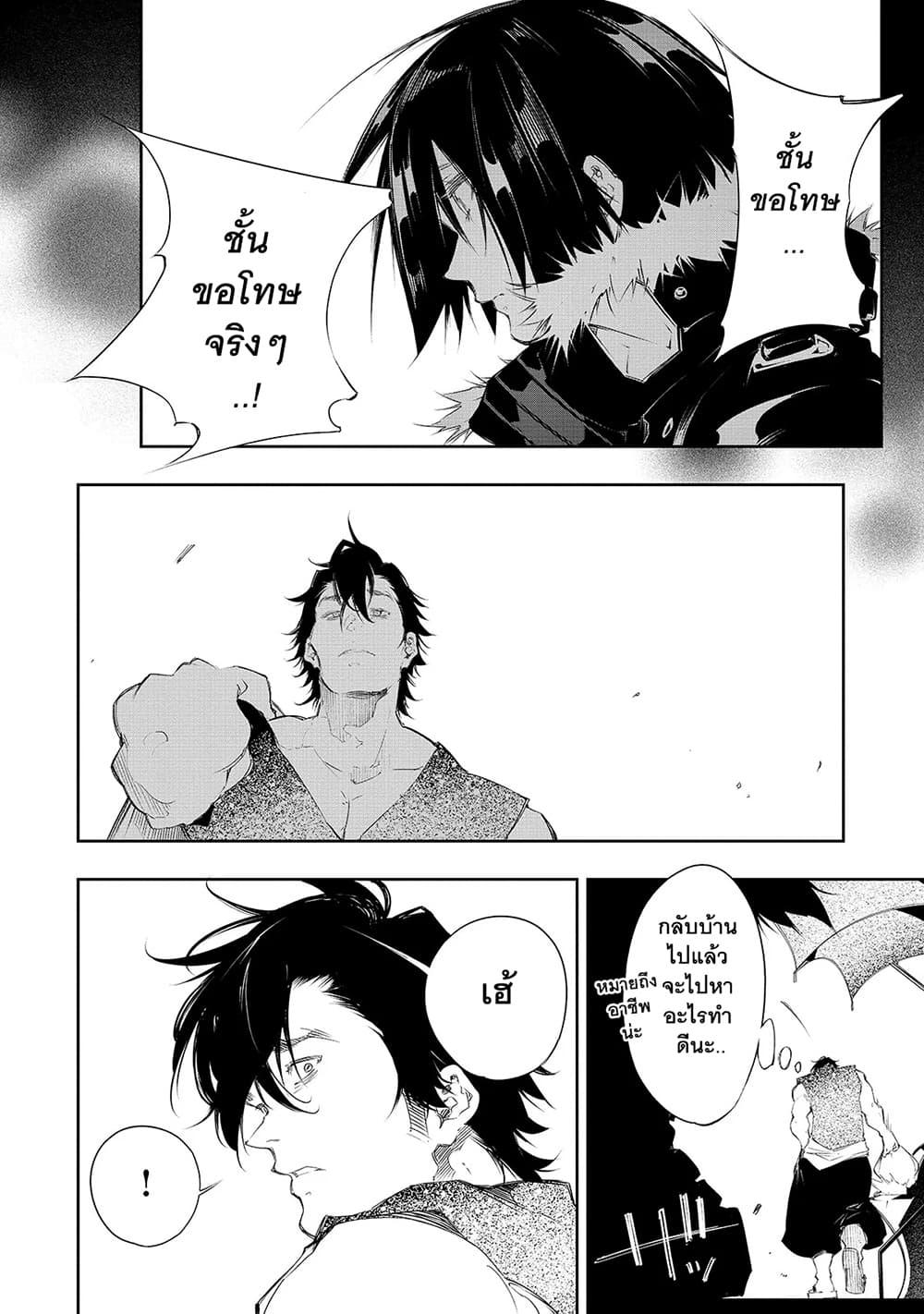 อ่านการ์ตูน Saikyou no Shien-shoku Wajutsushi Dearu Ore wa Sekai Saikyou Kuran o Shitagaeru ตอนที่ 8 หน้าที่ 13