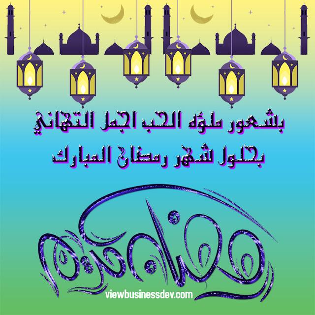 رسائل تهنئة رمضان مع صور رمضان كريم