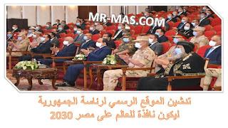 تدشين الموقع الرسمي لرئاسة الجمهورية ليكون نافذة للعالم على مصر 2030