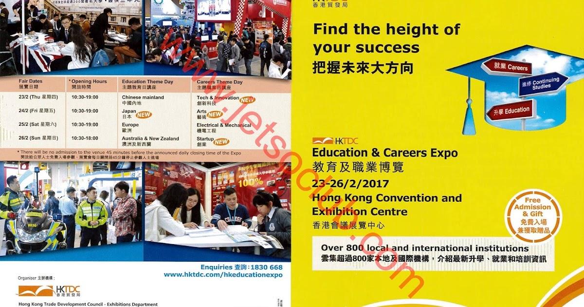 教育及職業博覽2017(23-26/2) ( Jetso Club 著數俱樂部 )