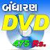 ભારતનું બંધારણ  Video DVD
