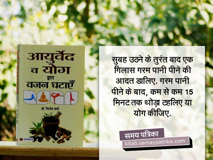 health yoga books in hindi