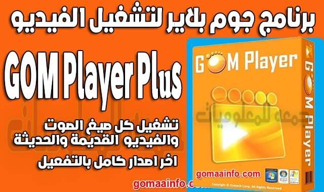برنامج جوم بلاير لتشغيل الفيديو GOM Player Plus 2.3.55.5319