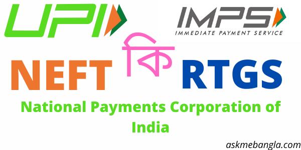 UPI, IMPS, NEFT, RTGS কি