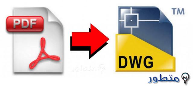 طريقة تحويل ملف pdf الى dwg