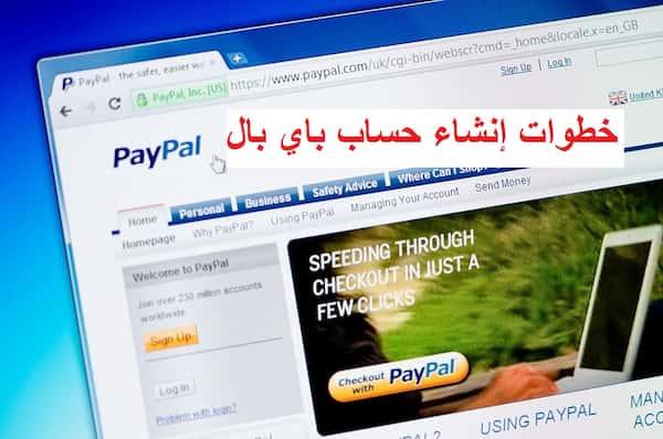 طريقة انشاء حساب باي بال وتفعيل paypal بطريقة الصحيحة لسحب أموال