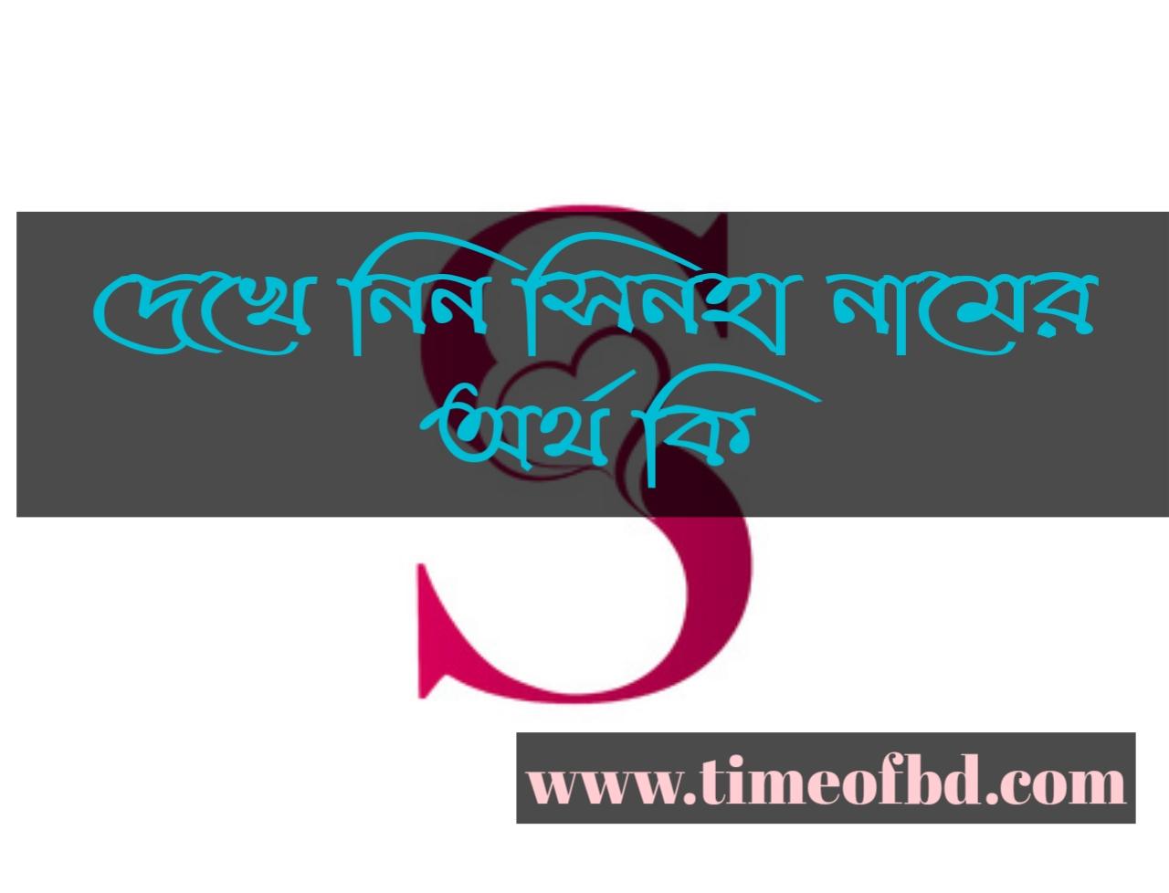 Sinha name meaning in Bengali, সিনহা নামের অর্থ কি, সিনহা নামের বাংলা অর্থ কি, সিনহা নামের ইসলামিক অর্থ কি,