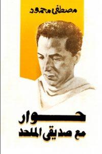 كتاب انا وصديقي الملحد pdf