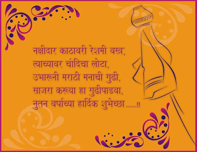 happy-gudi-padwa-wishes