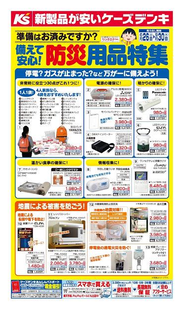 備えて安心!防災用品特集 ケーズデンキ/越谷レイクタウン店