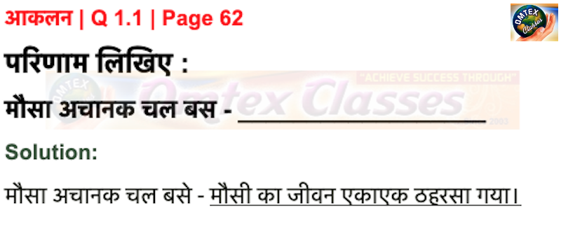 Chapter 11: कोखजाया Balbharati solutions for Hindi - Yuvakbharati 12th Standard HSC Maharashtra State Board chapter 11 - कोखजाया [Latest edition]