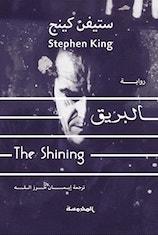 البريق ، ستيفن كينج