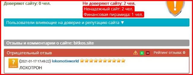 bitkos.site – Отзывы