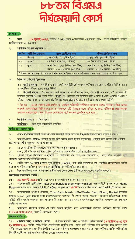 বাংলাদেশ সেনাবাহিনী নিয়োগ ২০২১ সার্কুলার