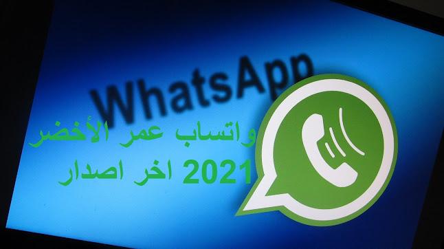 تنزيل واتس اب عمر الأخضر أحدث نسخة 2021