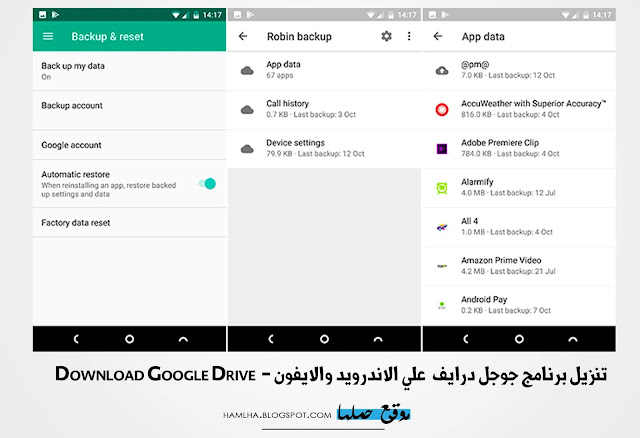 تحميل برنامج جوجل درايف Download Google Drive 2020 علي الاندرويد والايفون - موقع حملها