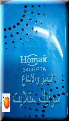 احدث ملف قنوات Homax 5400 FTA hd mini  الازرق