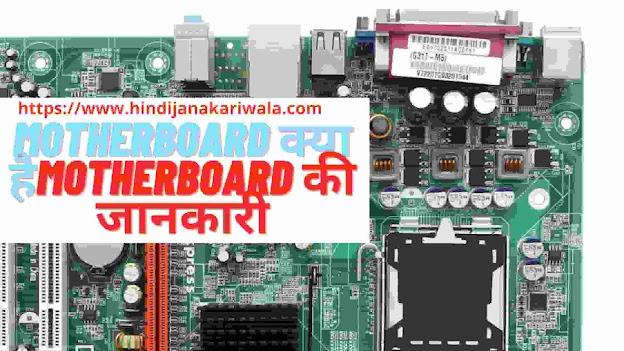 Motherboard क्या है | Motherboard की जानकारी - Computer