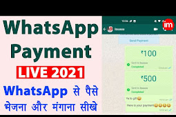 Whatsapp se payment kaise kare / new feature