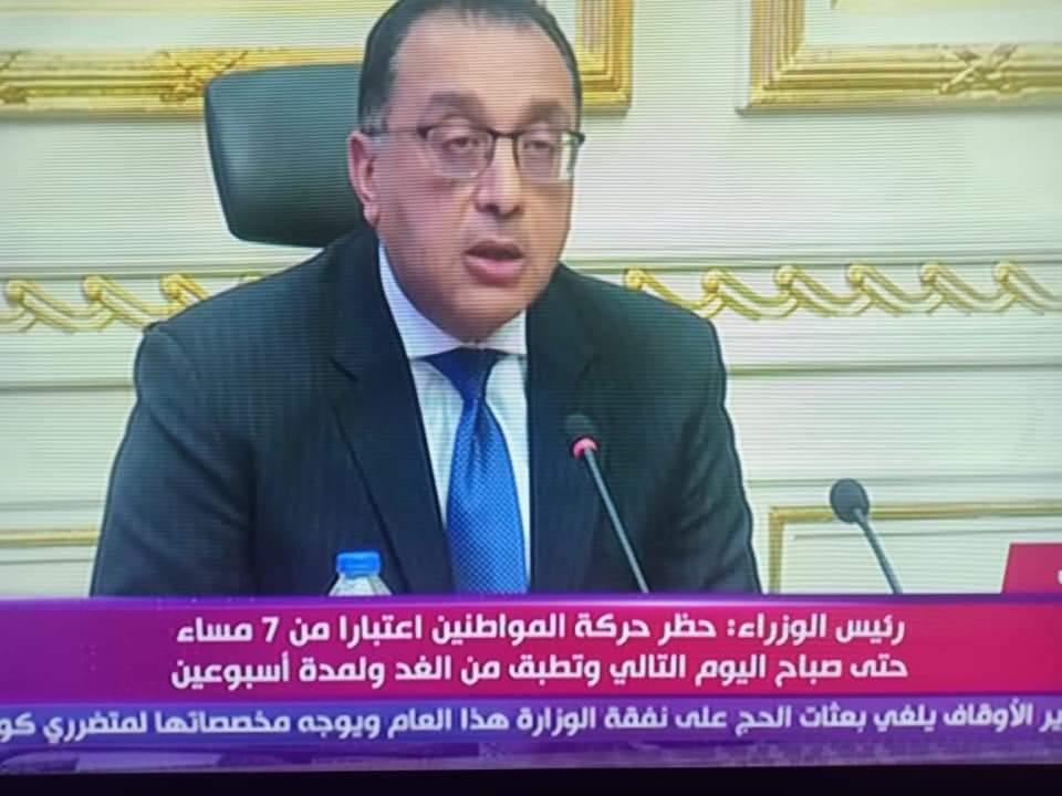 """رئيس الوزراء """" حظر حركة المواطنين بدءا من الساعه 7 م وغلق المحلات 5 م ومد تعليق الدراسة """""""
