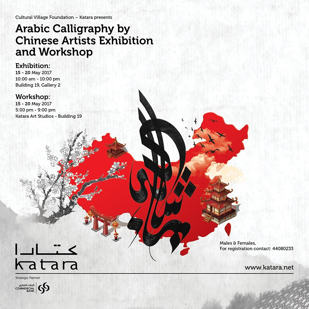 Suroor Asia Katara Offers Arabic Calligraphy Exhibition And