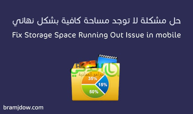 Solve the problem of insufficient storage space