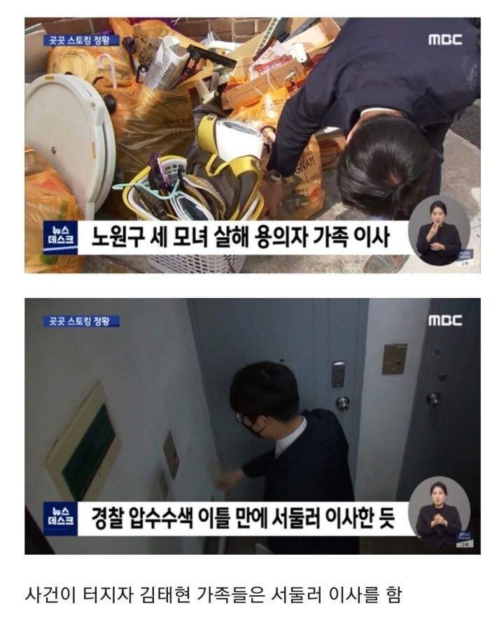 현재 신상 공개된 96년생 김태현 사건 정리 - 꾸르