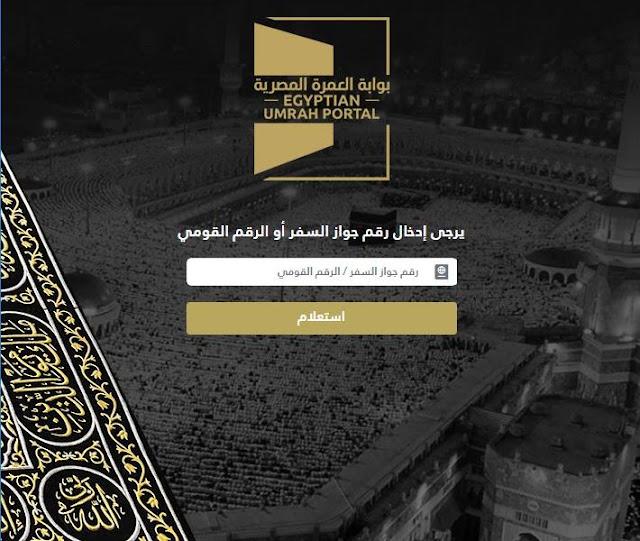 رابط بوابة الحج hij.moi.gov.eg لتقديم لعام 2020