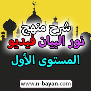 شرح منهج نور البيان فيديو - اختبار تفاعلي - الشيخ طارق السعيد - المستوي الأول - حروف الهجاء