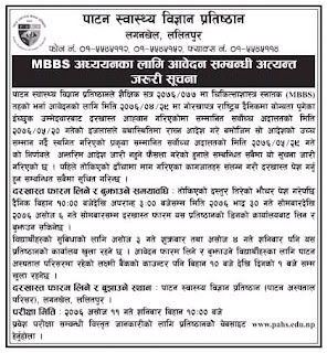 MBBS entrance exam notice by PAHS after postponement 2076