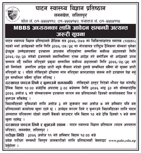 MBBS and BDS entrance exam notice for exam date after postponement  | IOM and PAHS - 2076