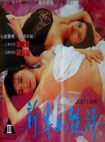 Just Love (1992)