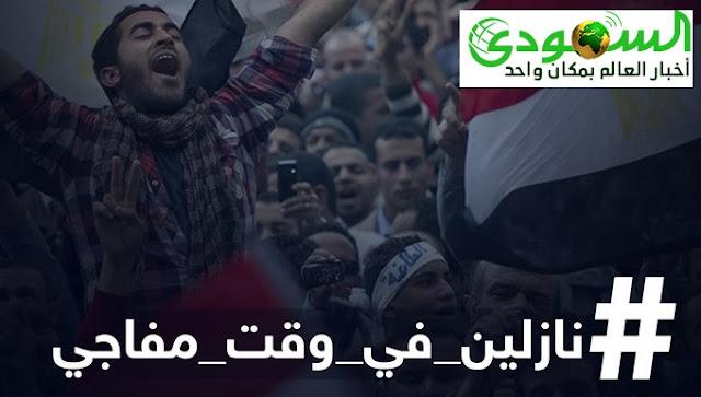 أخبار مصر #نازلين_في_وقت_مفاجئ ضد السيسي