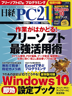 日経PC21 2016年11月号 [Nikkei PC21 2016 11], manga, download, free