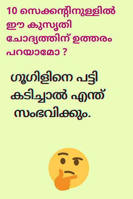 Malayalam Funny Kusruthi Chodyam