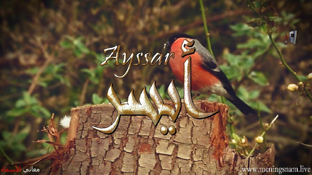معنى اسم ايسر وصفات حامل هذا الاسم Ayssar