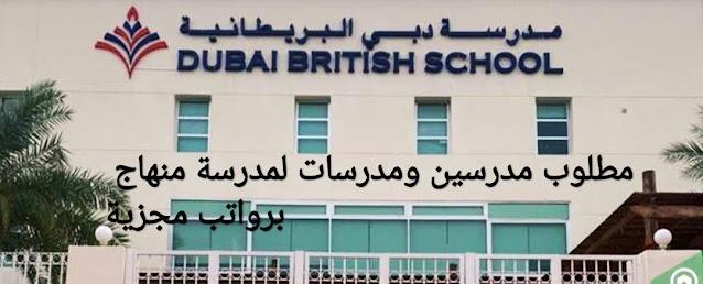 وظائف مدرسة منهاج البريطانية بالشارقة دبي راتب يصل الي 8000درهم