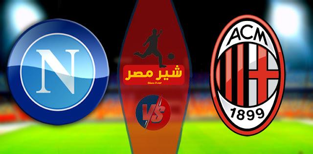 مباراة الميلان ضد نابولي - موعد مباراة ميلان ضد نابولي القناة الناقلة والتشكيل