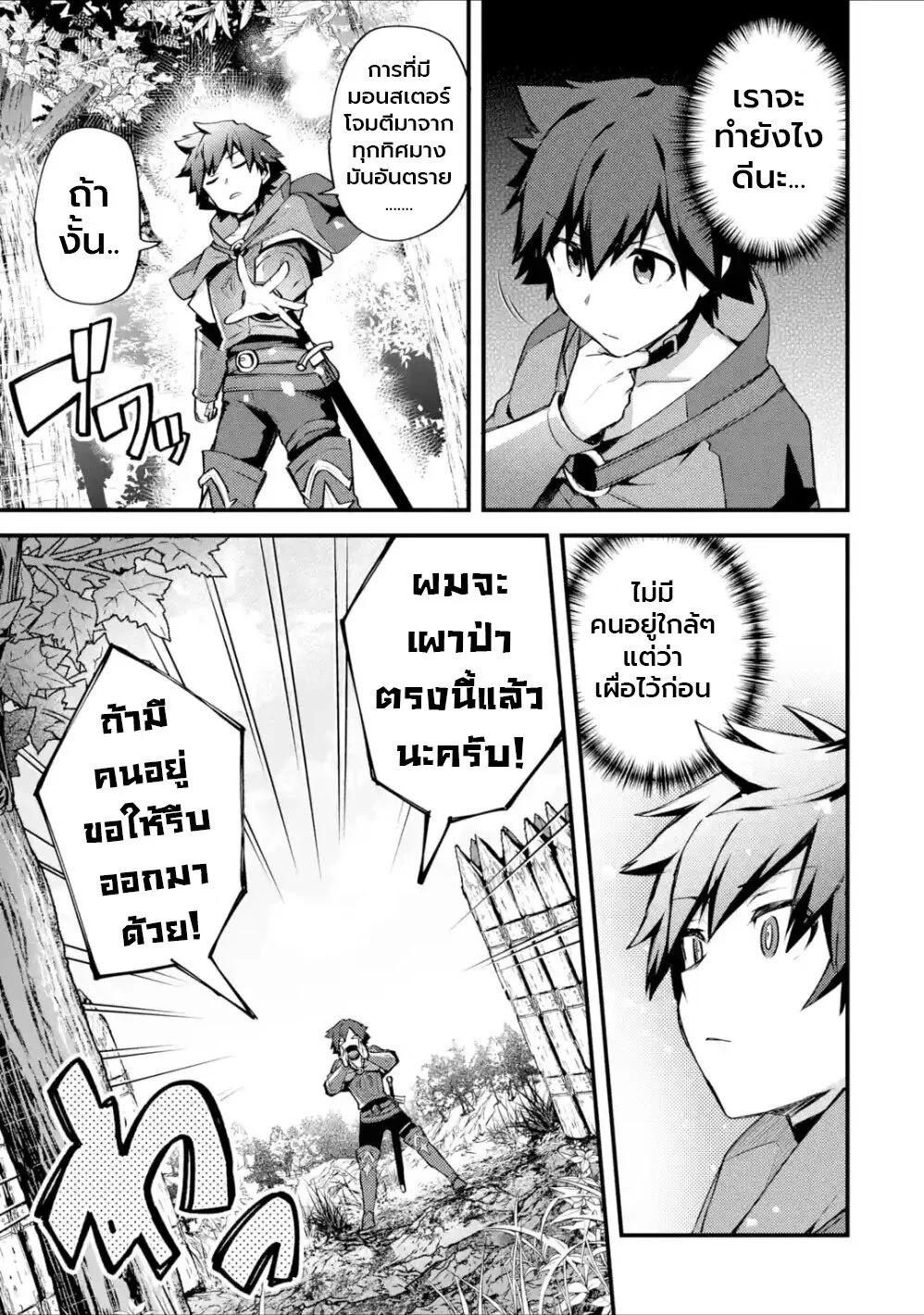 อ่านการ์ตูน Nido Tensei Shita Shounen wa S Rank Boukensha Toshite Heion ni Sugosu-zense ga kenja de eiyuu datta boku wa raisede wa jimini ikiru ตอนที่ 17 หน้าที่ 8