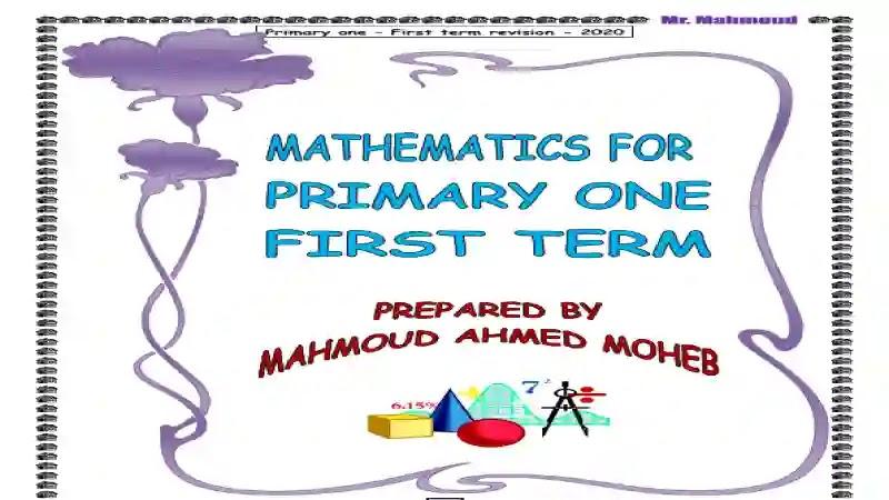 مذكرة المراجعة النهائية ماث maths prim 1 للصف الاول الابتدائى الترم الاول 2021