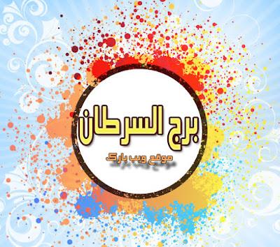 توقعات برج السرطان اليوم السبت 1/8/2020 على الصعيد العاطفى والصحى والمهنى