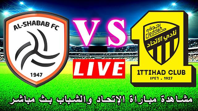 مشاهدة مباراة الإتحاد والشباب بث مباشر بتاريخ 29-02-2020 الدوري السعودي