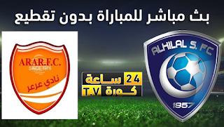 مشاهدة مباراة الهلال وعرعر بث مباشر بتاريخ 03-11-2019 كأس خادم الحرمين الشريفين