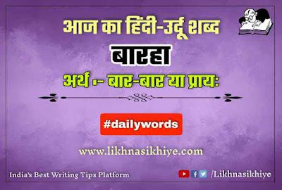 hindi urdu words