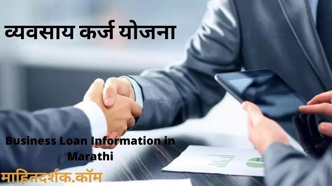 व्यवसाय कर्ज योजना