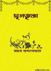 Mrigtrishna by Swaraj Bandyopadhyay Bangla novel pdf