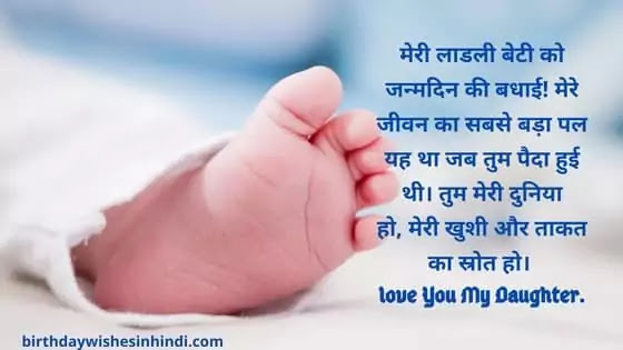 बेटी के लिए जन्मदिन की बधाई एवं शुभकामनाएं। Birthday Wishes In Hindi For Daughter.