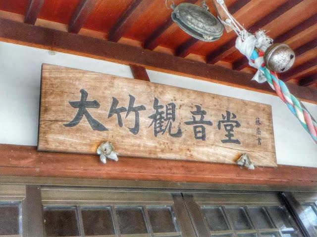 大竹観音堂